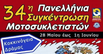 34rd Panhellenic Motorcyclists Meeting in Drama
