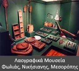 Folklore Museum of Nikisiani