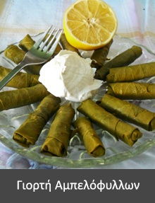 Grape leaves Festival in Nikisiani