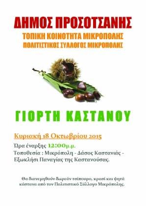Γιορτή Κάστανου - Δάσος Καστανιάς Μικρόπολης Δράμας