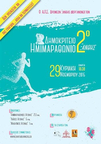 2st Democritus Half Marathon
