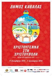 Χριστούγεννα στην Χριστούπολη 2015