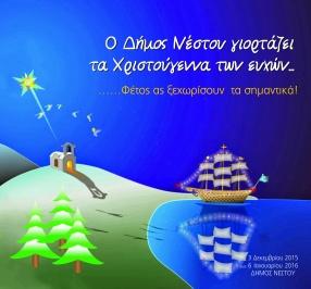 Ο Δήμος Νέστου φέτος γιορτάζει τα Χριστούγεννα των ευχών