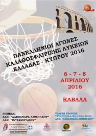 Πανελλήνιοι Αγώνες Καλαθοσφαίρισης Λυκείων Καβάλας - Κύπρου 2016