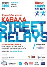 Σκυτάλη στην Καβάλα - Street Relays