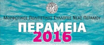 PERAMIA 2016