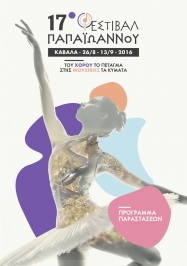 Giannis A. Papaioannou Festival