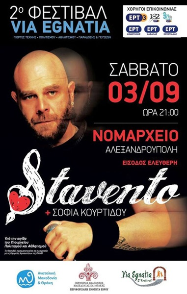 2ο Festival VIA EGNATIA- PE Evrou