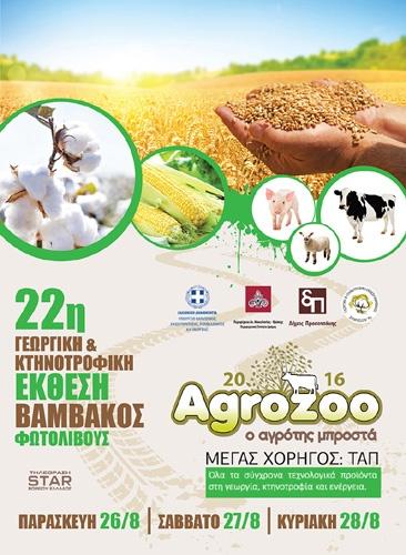 22η Γεωργική και Κτηνοτροφική Έκθεση Βάμβακος Φωτολίβους