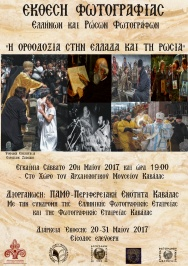 "Photography Exhibition ""Orthodoxy – Greece & Russia"""