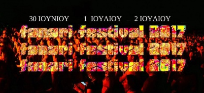 Fanari Festival 2017
