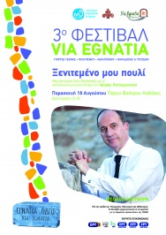 3rd VIA EGNATIA FESTIVAL PART 2 KAVALA