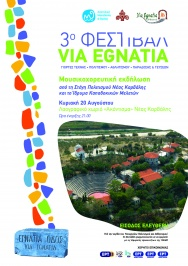 3rd VIA EGNATIA FESTIVAL PART 3 KAVALA