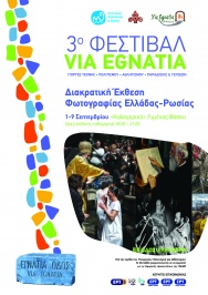 3rd VIA EGNATIA FESTIVAL PART 4 KAVALA