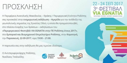 Περιφερειακό Φεστιβάλ VIA Egnatia στην ΠΕ Ροδόπης έτους 2017