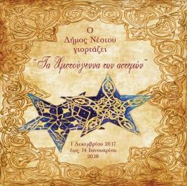 «Χριστούγεννα των Αστεριών» στον δήμο Νέστου