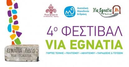 4th VIA EGNATIA FESTIVAL
