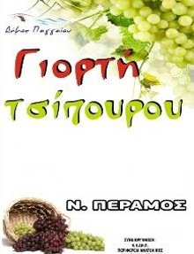 Tsipouro feast in N. Peramos