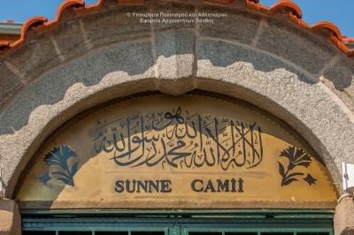Мечеть Сунне