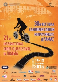 Drama's Greek short film Festival - International short film Film Festival